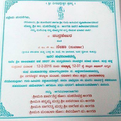marriage invitation cards for friends in kannada ~ yaseen for Wedding Invitation Kannada 32 wedding card telugu lagna invitation cards patrika here wedding card wedding invitations canada