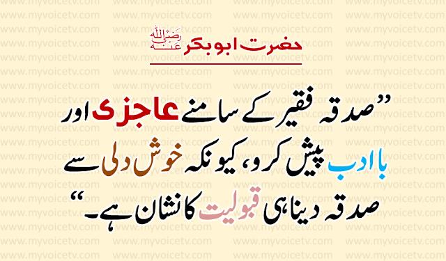 #AchiBaat - Saying of Hazrat Abu Bakr Siddiq RA ... must share this post