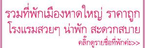 http://khunnaiver.blogspot.com/2016/02/blog-post_4.html