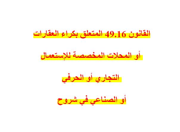 القانون 49.16 المتعلق بكراء العقارات أو المحلات المخصصة للإستعمال التجاري أو الحرفي أو الصناعي في شروح
