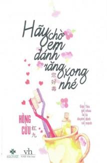 Truyện audio ngôn tình, lãng mạn: Hãy Chờ Em Đánh Răng Xong Nhé – Hồng Cửu (Trọn bộ)