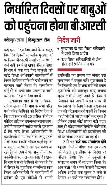 फतेहपुर : निर्धारित दिवसों में वरिष्ठ/ कनिष्ठ लिपिकों को बीआरसी पहुँच बीईओ से लेना होगा उपस्थिति प्रमाण पत्र, मुख्यालय खण्ड शिक्षा अधिकारी ने जारी किया आदेश