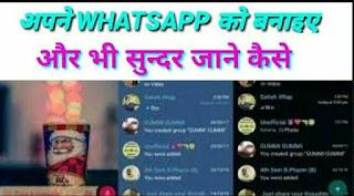 Whatsapp Theme Kaise Change Kare