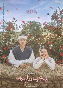 100 Days My Prince Episode 01 Sub Indo