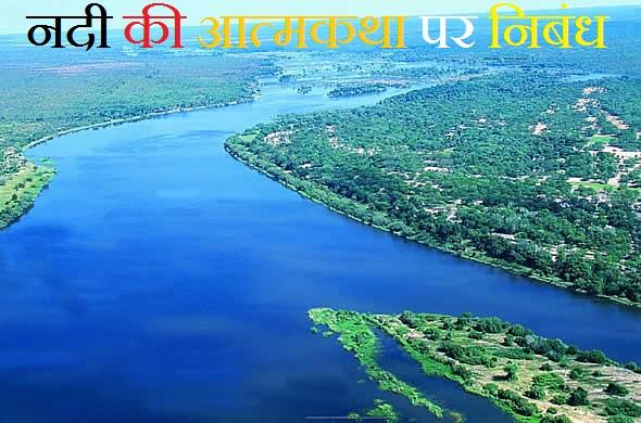 नदी की आत्मकथा पर निबंध-Essay On River Biography In Hindi