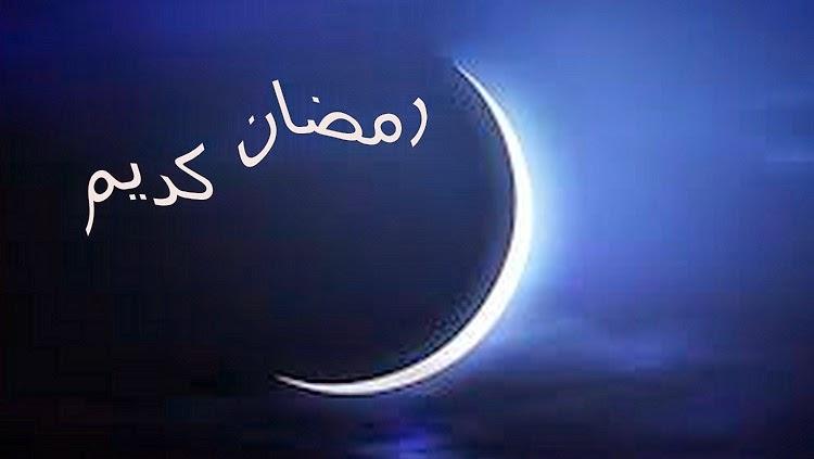 Message bon ramadan