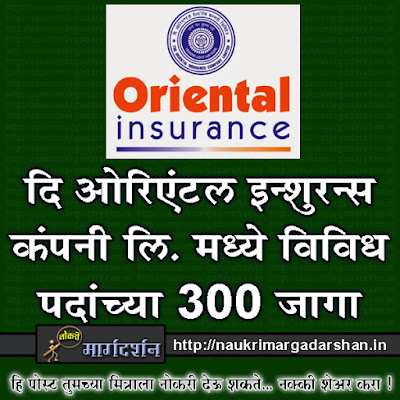 oriental insurance recruitment, central government recruitment, government jobs, insurance vacancy
