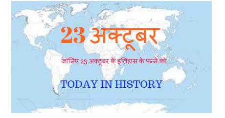 23 October Aaj Ka Itihas