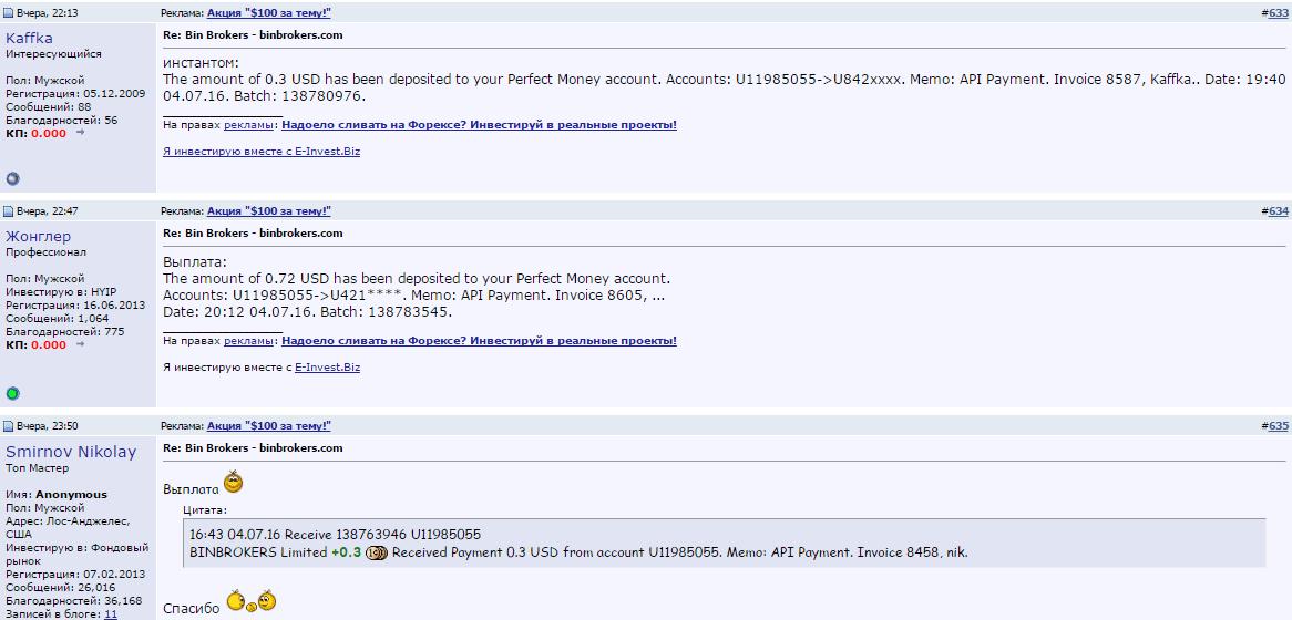 Отзыв об Binbrokers