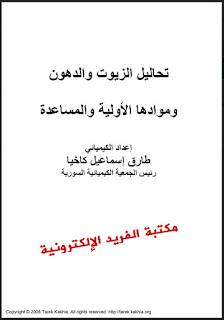 تحميل كتاب تحاليل الزيوت والدهون وموادها الأولية والمساعدة pdf
