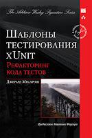 книга Джерарда Месароша «Шаблоны тестирования xUnit: рефакторинг кода тестов»