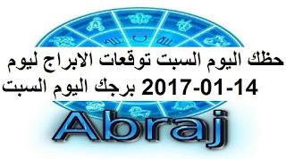 حظك اليوم السبت توقعات الابراج ليوم 14-01-2017 برجك اليوم السبت