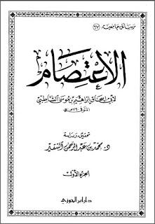 تحميل الكتاب الإعتصام للإمام الشاطبي