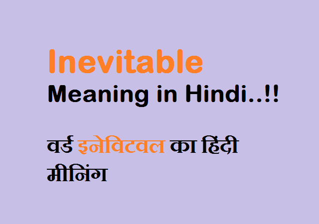 Inevitable Meaning in Hindi