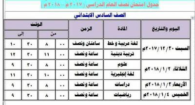 جدول امتحان نصف العام الصف السادس الابتدائي 2018