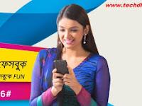 Grameenphone 100MB FaceBook internet data at tk. 1