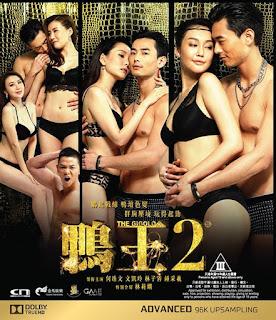 The Gigolo 2 (2016) [ใหม่ฮ่องกง 18+ Soundtrack NoThai]