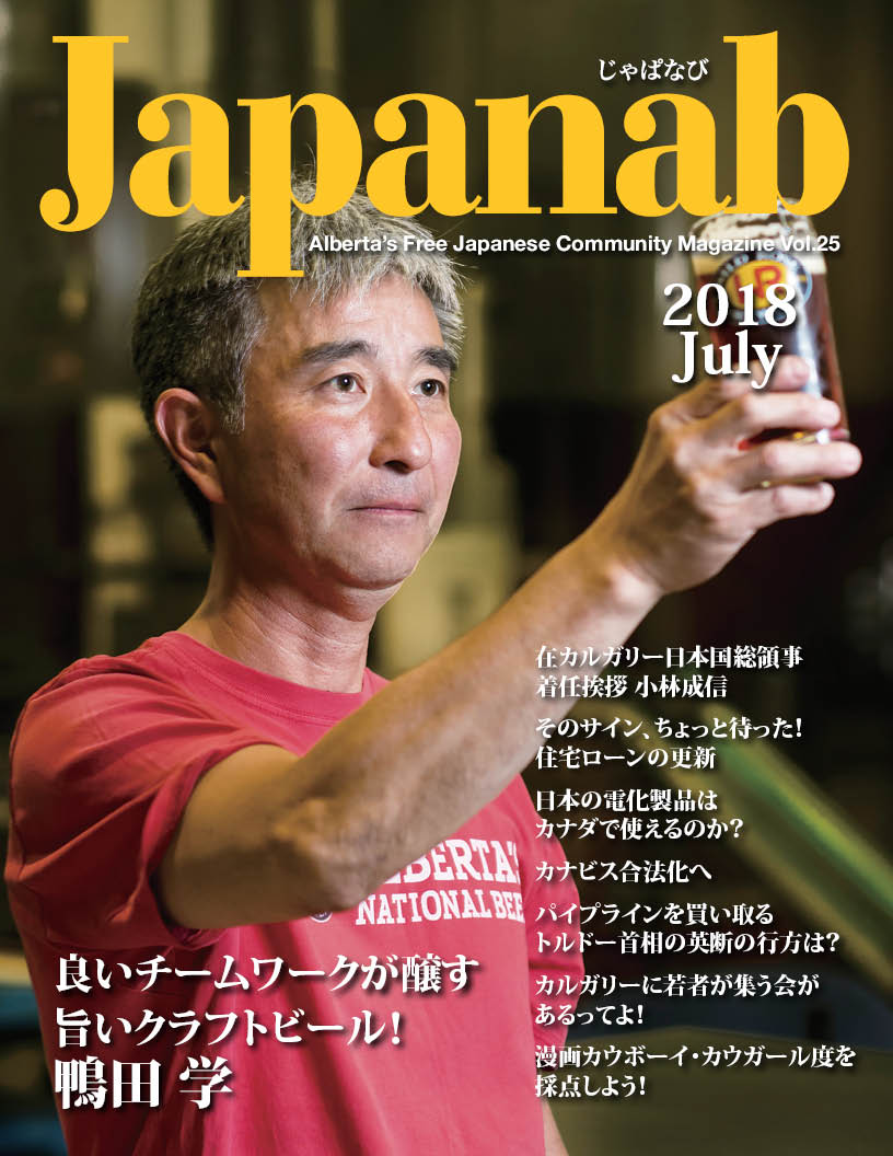 Japanab Vol. 24 - 2018 July