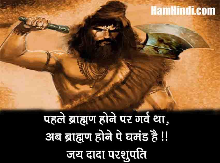Brahman Pandit Attitude Status Shayari in Hindi 2019