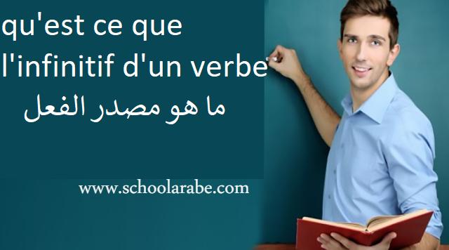 Qu'est ce que l'infinitif درس تعلم الفرنسية مصدر الفعل