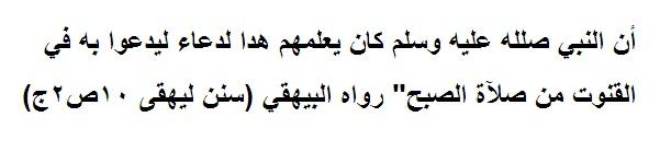 Bacaan Doa Qunut Sholat Subuh, Bahasa Arab, Latin & Artinya