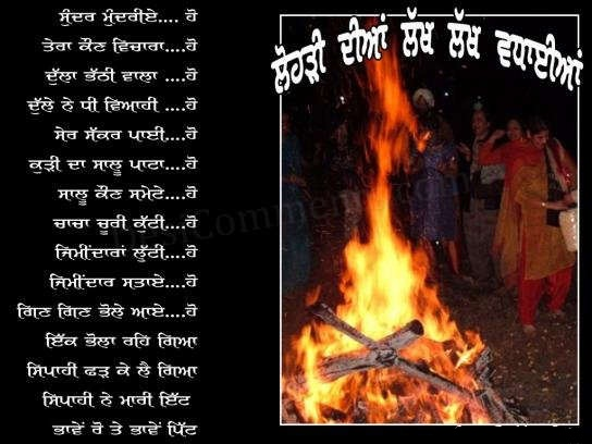 Happy Lohri Essay in Punjabi