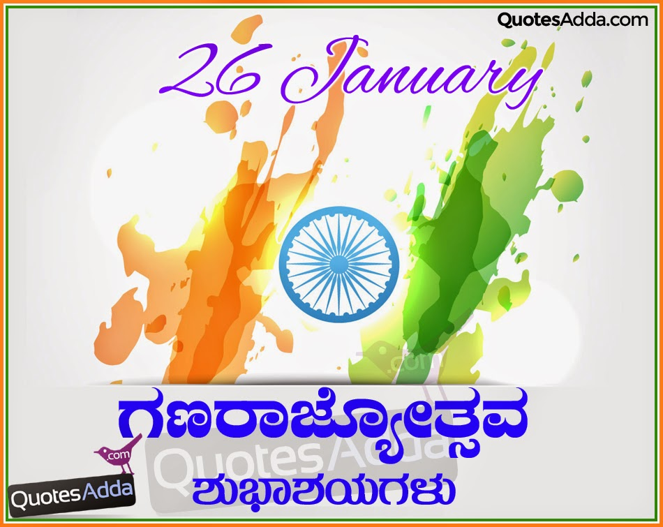 Republic day quotes in tamil happy republic day 2018 images sms must see happy republic day quotes 2017 m4hsunfo Image collections