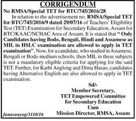Teachers Eligibility Test (TET) 2016 for Secondary