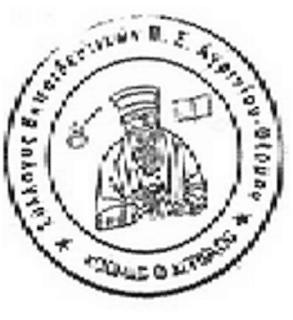 Σύλλογος Δασκάλων Αγρινίου-Θέρμου: Κάλεσμα σε απεργία και ...