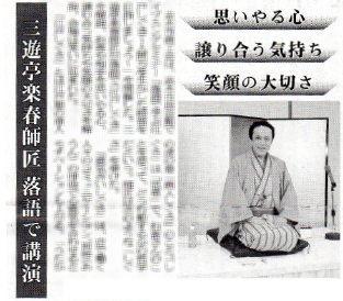 三遊亭楽春の落語でコミュニケーション講演が新聞に掲載されました。