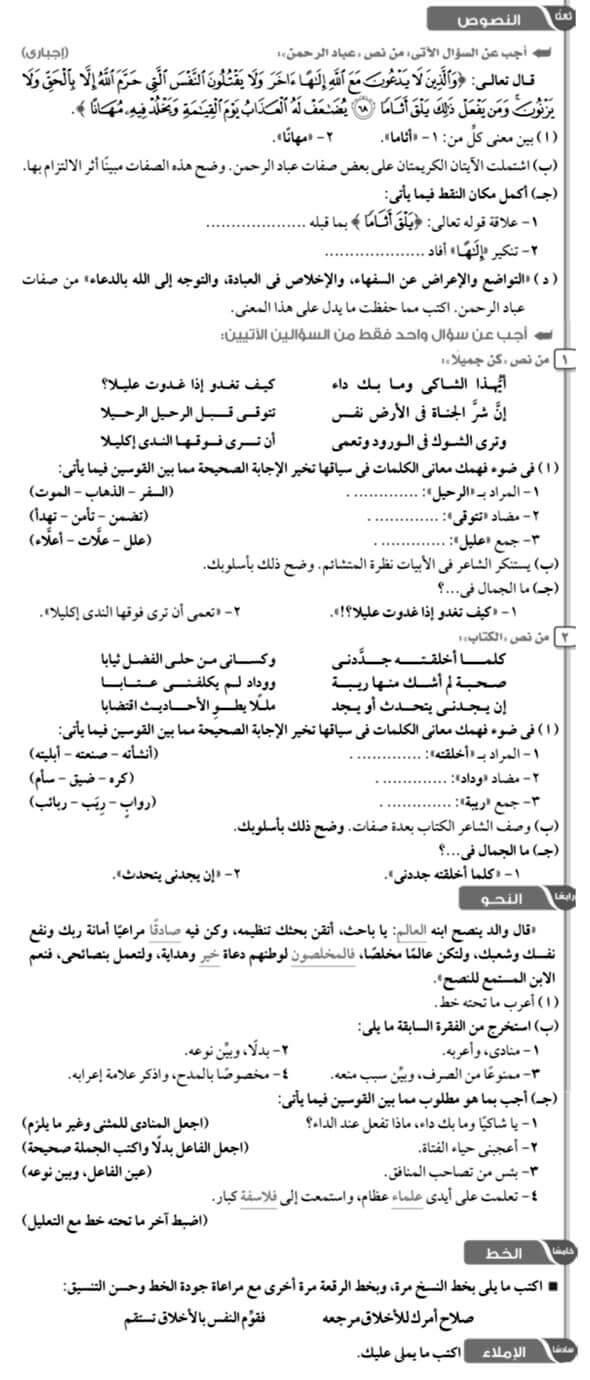 ورقة امتحان, لغة عربية, الصف الثالث ,الاعدادي