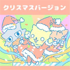 MONTA!!(Christmas ver.)