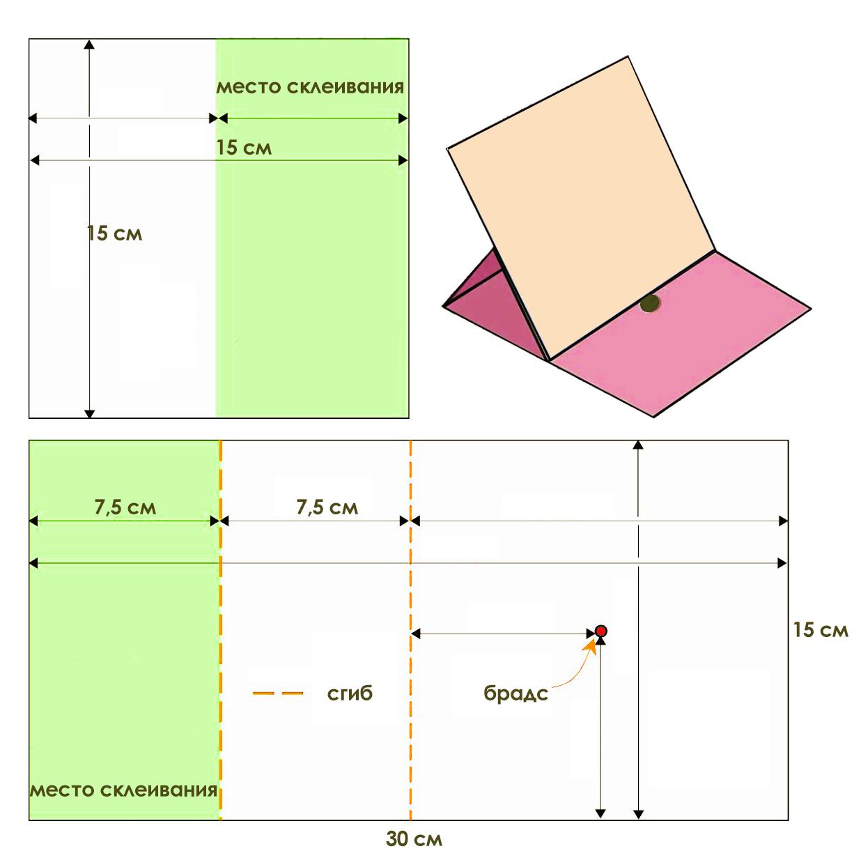 схемы для открытки раскладушки напротив друг друга