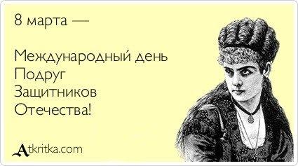 Смешные картинки к 8 марта