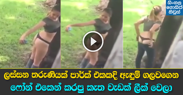 Woman is caught on camera taking BUTT SELFIES in the park - watch video