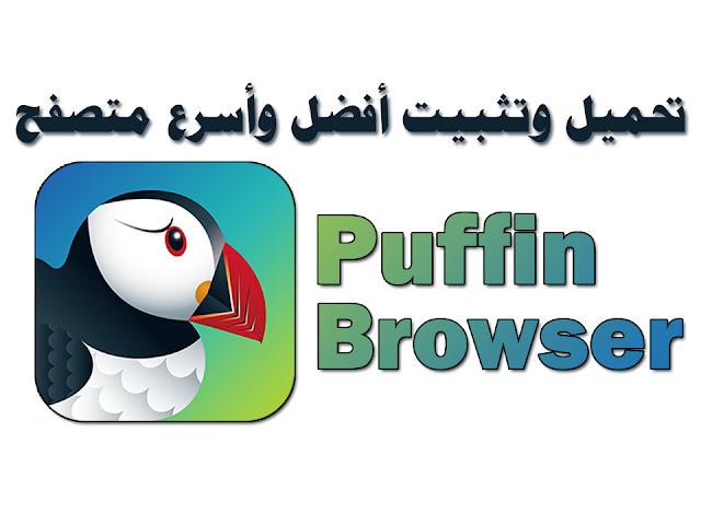 تحميل وتثبيت أفضل وأسرع متصفح puffin browser