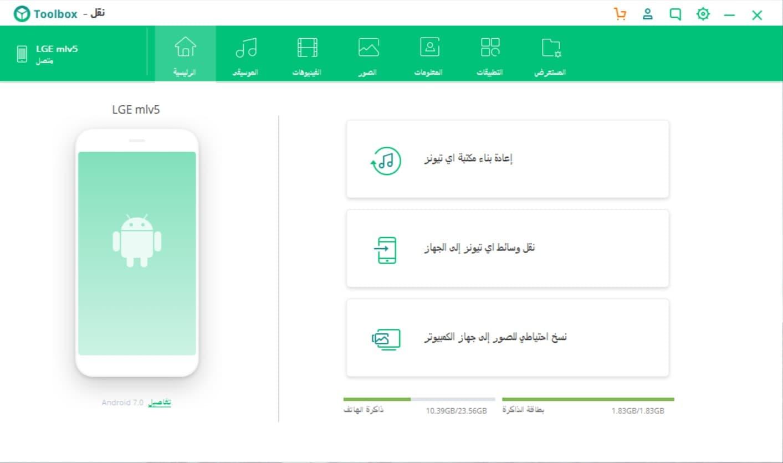 برنامج iSkysoft Toolbox لـ نقل البيانات من جوال لجوال