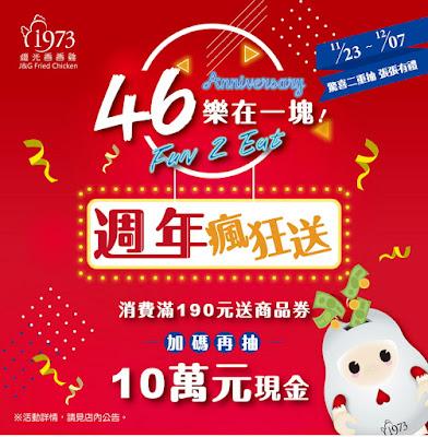 繼光香香雞/折價券/優惠券/折扣碼/coupon 11/21更新