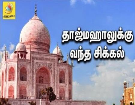Taj Mahal Controversy