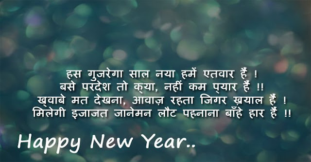 Happy New Year Wishes Quotes in Hindi Language