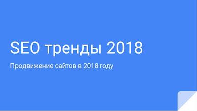 Основные тренды в CEO 2018 году