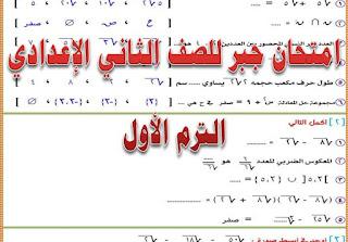 امتحان جبر للصف الثانى الاعدادى نصف العام