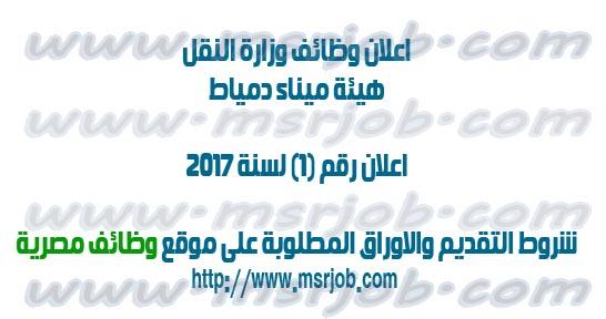 اعلان وظائف وزارة النقل - هيئة ميناء دمياط - اعلان رقم 1 لسنة 2017