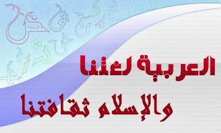 Cerita Kegiatan Sehari-hari Dalam Bahasa Arab dan Artinya