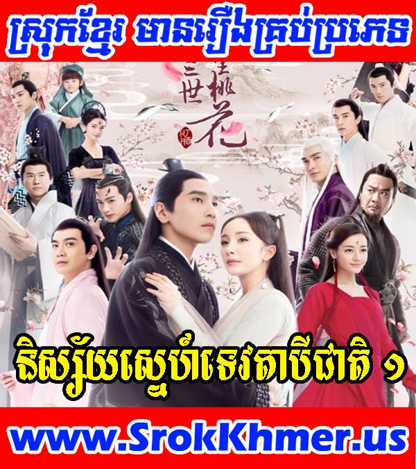Nisay Sne Tevada Bey Cheat i 58 END - Eternal Love 2017 - Khmer Movie - Movie Khmer - Chinese Drama