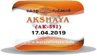 KeralaLottery.info, akshaya today result: 17-04-2019 Akshaya lottery ak-391, kerala lottery result 17-04-2019, akshaya lottery results, kerala lottery result today akshaya, akshaya lottery result, kerala lottery result akshaya today, kerala lottery akshaya today result, akshaya kerala lottery result, akshaya lottery ak.391 results 17-04-2019, akshaya lottery ak 391, live akshaya lottery ak-391, akshaya lottery, kerala lottery today result akshaya, akshaya lottery (ak-391) 17/04/2019, today akshaya lottery result, akshaya lottery today result, akshaya lottery results today, today kerala lottery result akshaya, kerala lottery results today akshaya 17 04 19, akshaya lottery today, today lottery result akshaya 17-04-19, akshaya lottery result today 17.04.2019, kerala lottery result live, kerala lottery bumper result, kerala lottery result yesterday, kerala lottery result today, kerala online lottery results, kerala lottery draw, kerala lottery results, kerala state lottery today, kerala lottare, kerala lottery result, lottery today, kerala lottery today draw result, kerala lottery online purchase, kerala lottery, kl result,  yesterday lottery results, lotteries results, keralalotteries, kerala lottery, keralalotteryresult, kerala lottery result, kerala lottery result live, kerala lottery today, kerala lottery result today, kerala lottery results today, today kerala lottery result, kerala lottery ticket pictures, kerala samsthana bhagyakuri