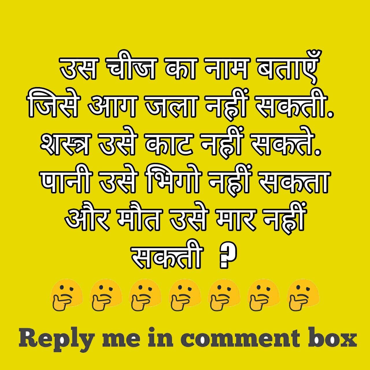 Reply me fast Guys hindi paheliyan for whatsapp: Us Cheez Ka Naam