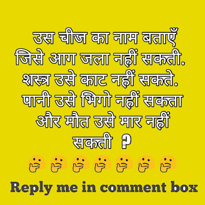 Reply me fast Guys hindi paheliyan for whatsapp: Us Cheez Ka Naam Bataye ?