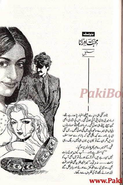 Mohabbat aur ana novel online reading by Sumbal