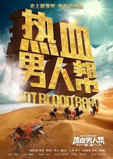 Hot Blood Band (2015) [พากย์ไทย]